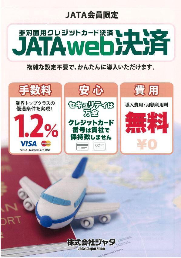 旅行会社向けの新決済サービス、カード手数料1.2%でウェブ決済 -ジャタ