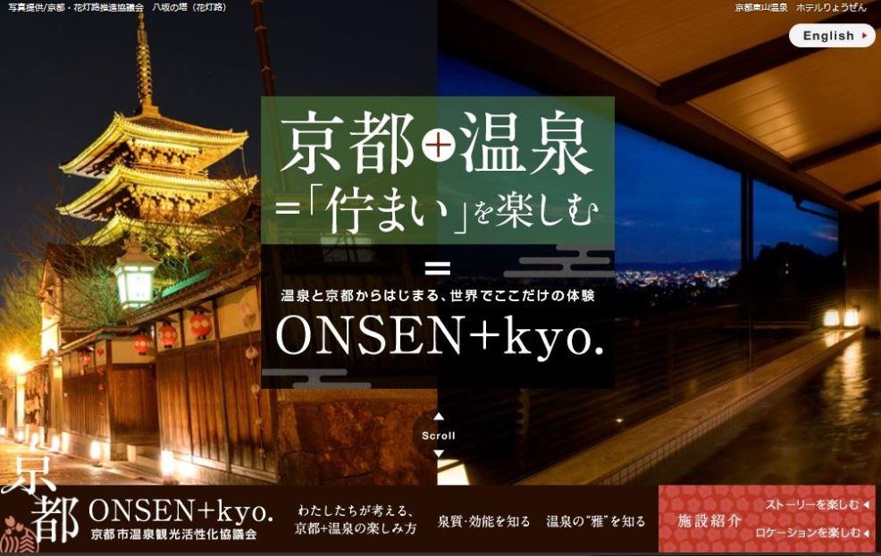 京都市が温泉紹介のウェブサイト開設、市内6つの泉質の楽しみ方を提案