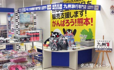 九州旅行の専門店が開業へ、HISが東京・名古屋・大阪・福岡に4店舗