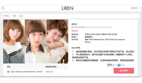 美容サロンの予約を中国語で、新たな訪日中国人向けサイト公開、受入れ可能な店舗を検索可能に