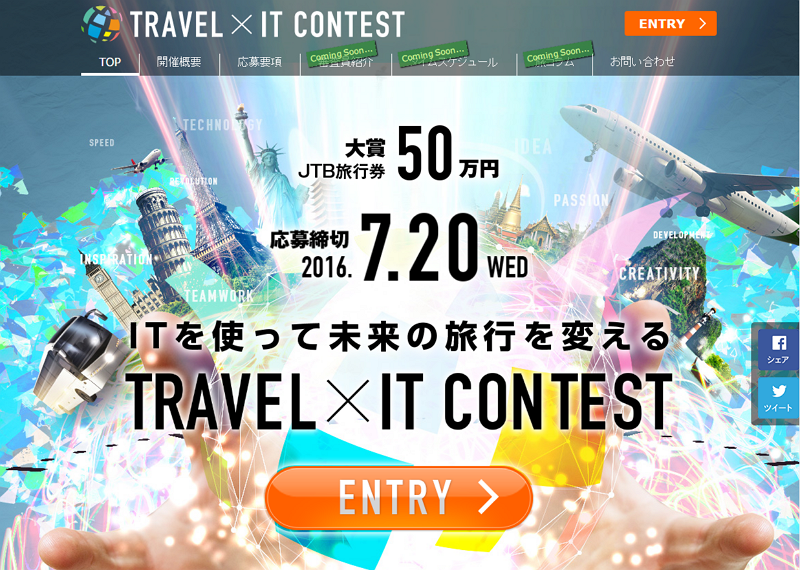 JTBと大日本印刷、「IT×未来の旅行」でアイデア募集、応募者には事業化のチャンスも