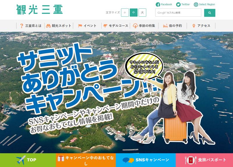 三重県で「サミットありがとうキャンペーン」、宿泊・観光施設や飲食店で期間限定割引など