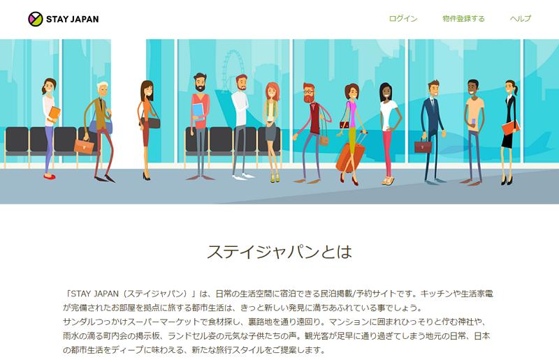 民泊仲介・とまれる社、大阪に本格参入、地元の創業応援ファンドから資金調達