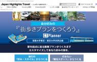 JR東海、大学発の旅行計画作成ツールを採用、地図を見ながら旅程を作成