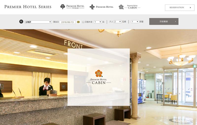ケン不動産リース、「プレミアホテルグループ」に新ブランド、国内5か所でビジネスホテル開業へ