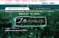 ウィラートラベル、ARゲーム「イングレス(Ingress)」の特設バスを運行、海外ゲームファンの誘客へ