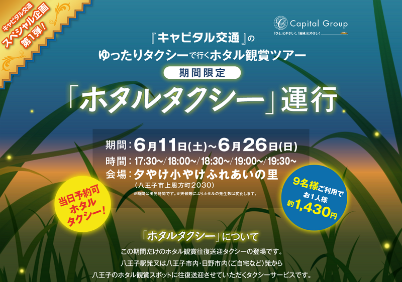 東京・八王子で「ホタル観賞」専用タクシー運行、期間限定で駅や自宅と会場を往復
