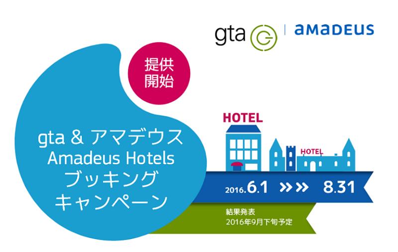 アマデウスとgta社が共同セミナー、ホテルコンテンツの連携開始で航空との予約一元管理などアピール