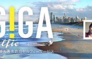 デジタルマーケティング活用の広告賞、オーストラリア政府観光局の自撮りイベントが「ベスト・イフェクティブ賞」を獲得 ―D2C