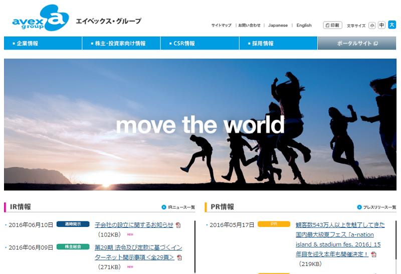 エイベックスが旅行業に参入、「体験型エンターテインメント」の観光ビジネスを創出へ