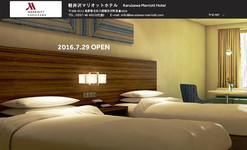 「軽井沢マリオット」が7月29日開業へ、コテージなど全86室、2017年には温泉付き客室棟の増設も ―森トラスト