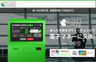 海外旅行で余った通貨を電子マネーに交換、羽田空港などで専用端末導入へ