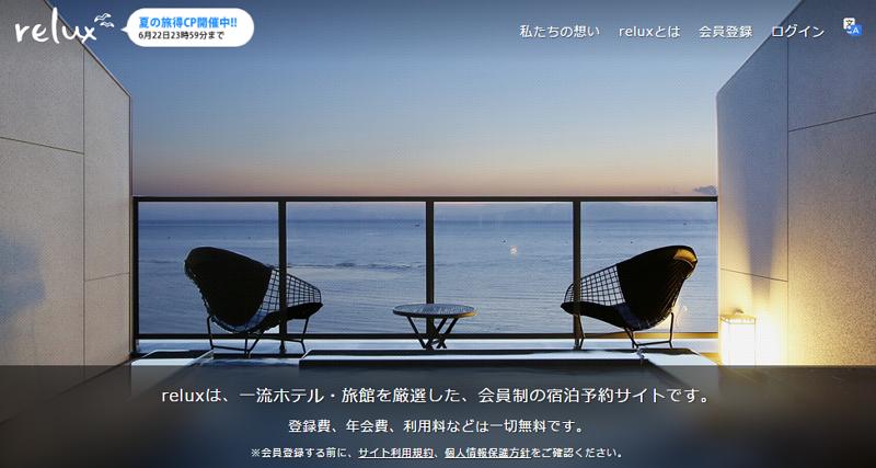 中国OTA最大手「Ctrip」が日本の高級宿を拡充、高級宿泊予約「relux」とシステム連携、事前決済で販売へ