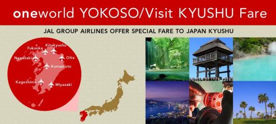 JAL、外国人向けに九州行き新運賃、羽田・成田・伊丹から従来の約半額の5400円で