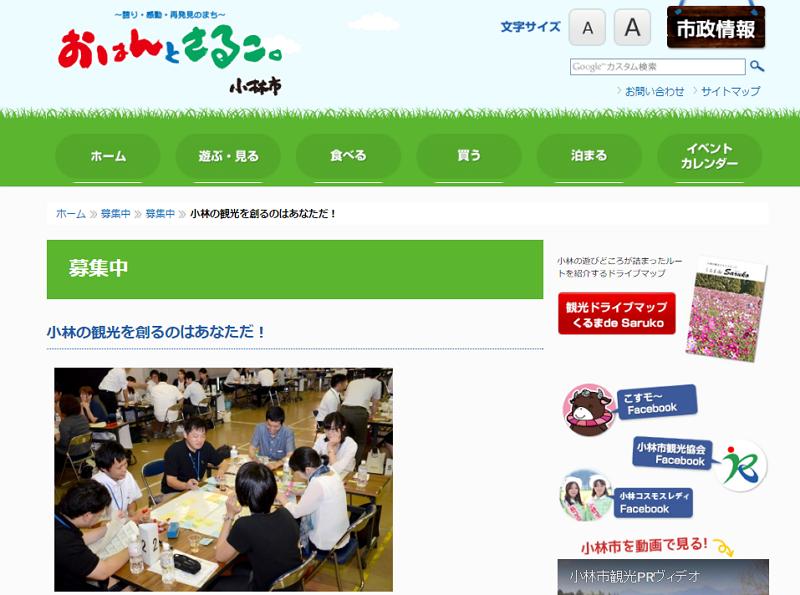 パソナや電通など8社が日本版DMO創設、宮崎県小林市の観光ビジネス確立へ