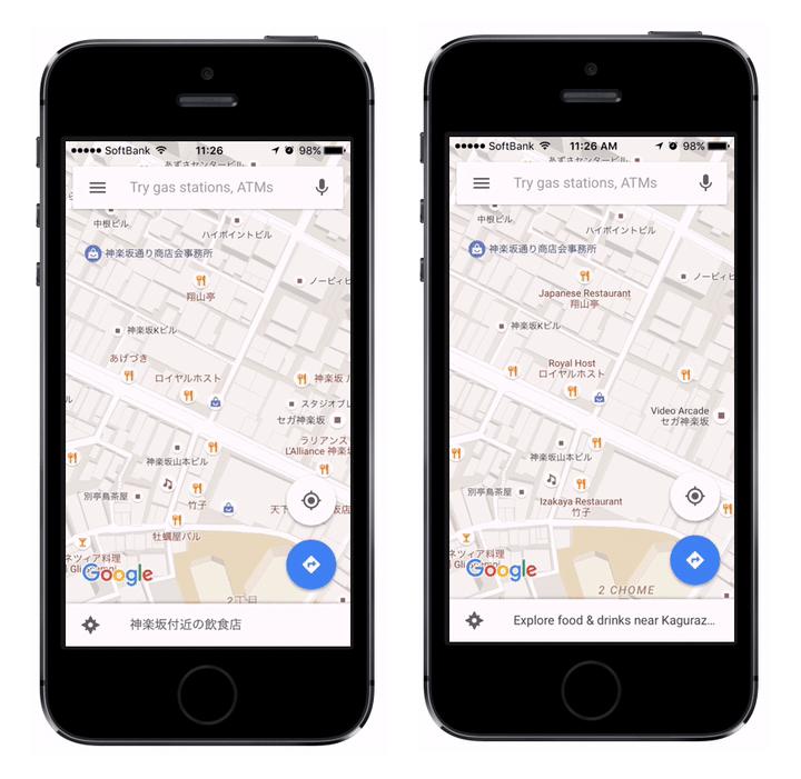 Googleマップ上の店舗に「業種」を多言語表示、日本語版地図から対応開始