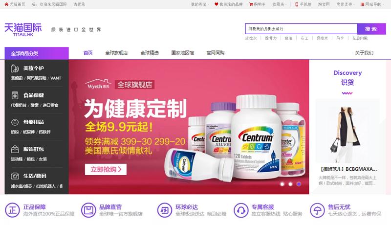 ECサイト「ポンパレモール」が中国越境ECに参入、運用代行で低負担の出品を可能に -リクルート