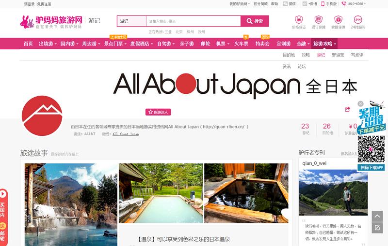 情報サイト「All About」が中国OTA内に公式チャンネル開設、外国人目線の日本を中国語で紹介
