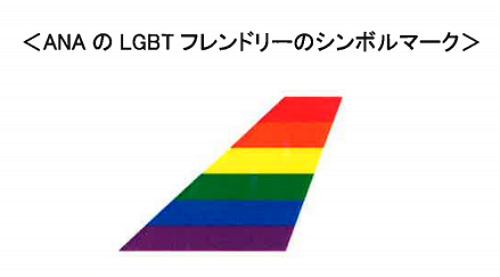 ANA、LGBTへの対応強化、マイレージ家族会員で同性パートナーの登録受付け開始など