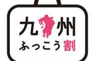 「九州ふっこう割」商品が続々発売、阪急、KNT-CTなど、HISの第1弾は3日間で限定数に