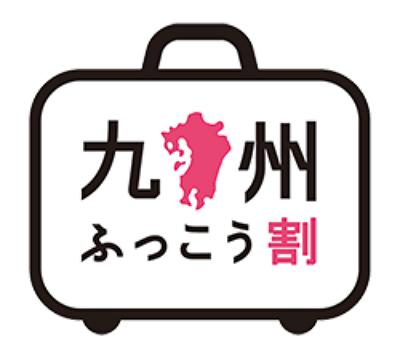 九州7県の観光支援交付金「九州ふっこう割」が稼働、HISや楽天トラベルが対応内容第一弾を発表