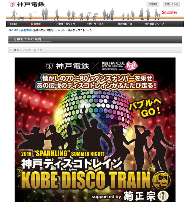 神戸電鉄、電車内でバブル時代のディスコ全盛期を再現する「ディスコトレイン」運行へ