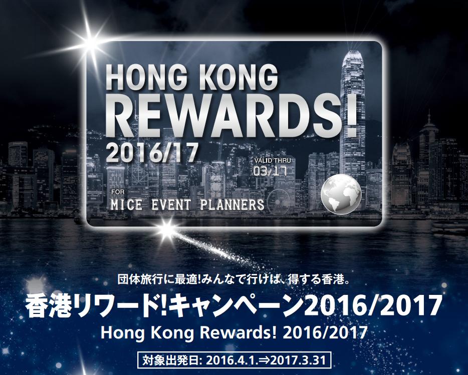 香港がMICE促進キャンペーン、20名以上の企業団体旅行に各種特典を提供
