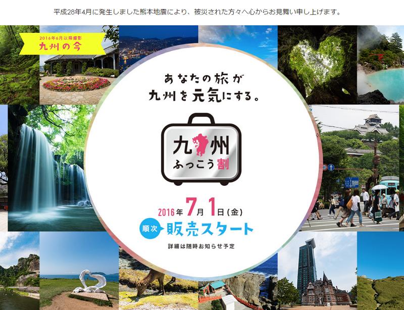 「九州ふっこう割」サイト開設、熊本・大分への旅行が最大7割引、対象プランを購入できる旅行11社も紹介