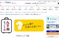 日本旅行が「九州ふっこう割」商品発表、全社展開で「復興応援キャンペーン」も