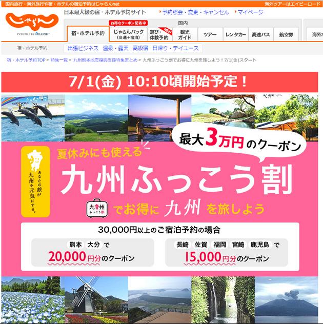 じゃらん、九州ふっこう割クーポン発行、「遊び・体験」プランにも適用へ ―リクルート