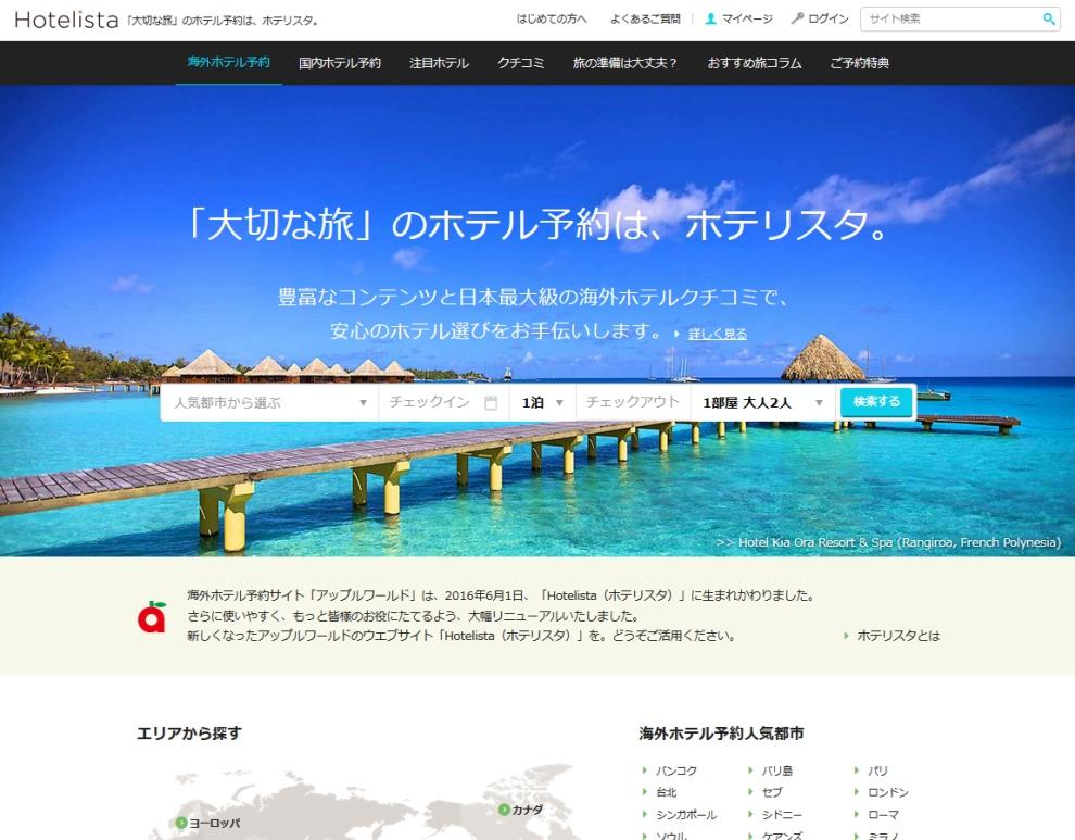 アップルワールド、ホテル予約サイトを「ホテリスタ」に統一、BtoBは「アップルワールド」継続