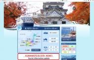 国交省、熊本地震後のクルーズ寄港を情報発信、船会社向けサイトなど強化で観光復興へ