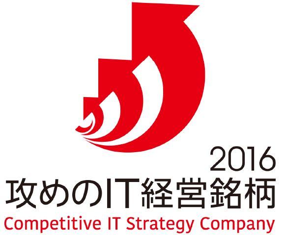 JALが「攻めのIT経営銘柄2016」に選定、経産省と東証がIT活用を評価、航空会社で初めて