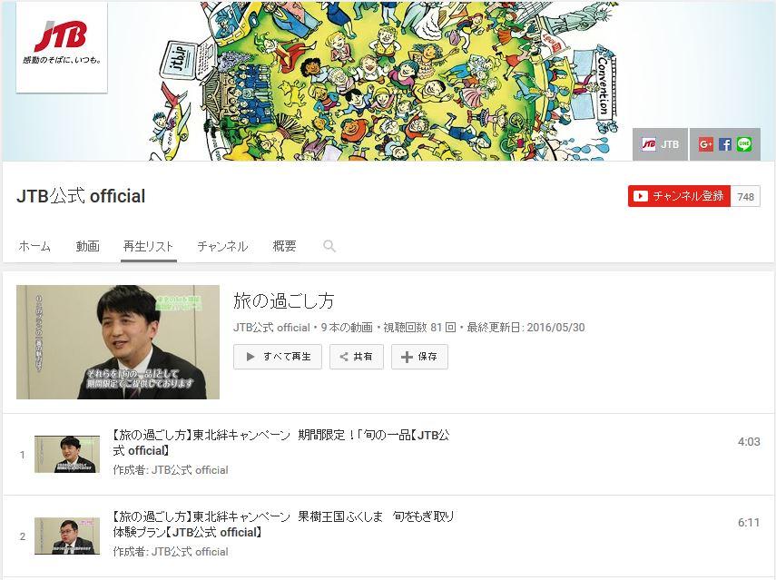 JTB、国内旅行先の過ごし方を動画配信、東北や京都・奈良・びわ湖エリアで 【動画】