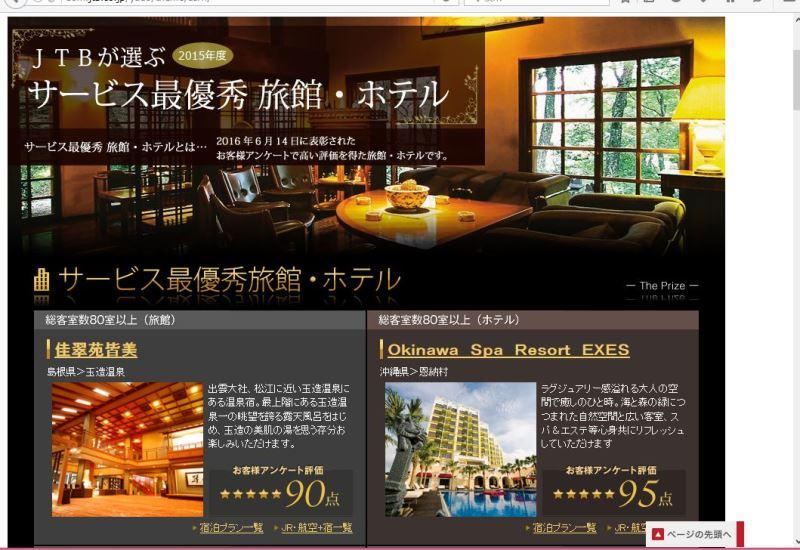 JTBが最優秀旅館・ホテルを発表、大規模旅館1位は玉造温泉「佳翠苑皆美」に