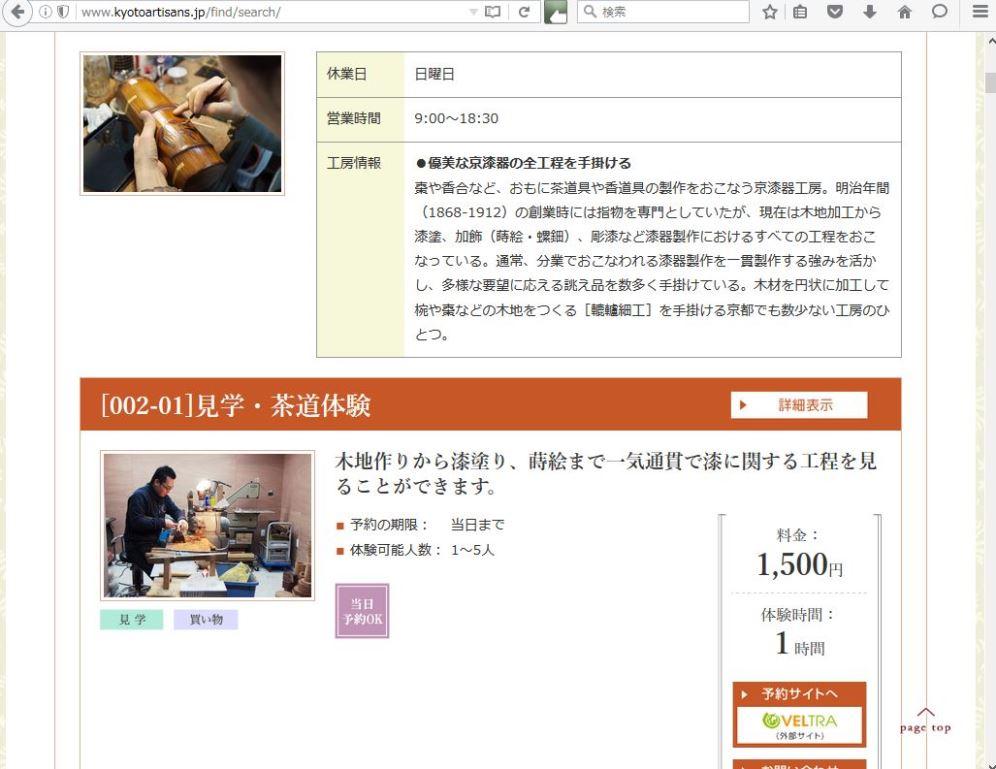 京都の伝統産業体験をオンラインで旅行者に販売、「ふれあい館」の紹介する工房体験を現地ツアー予約サイトに掲載へ