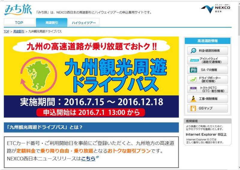 九州の観光振興で高速道路乗り放題パスが登場、関西以西エリアとのセットプランも -国交省