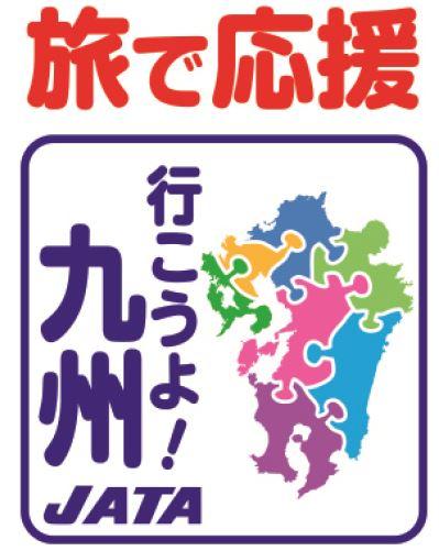 日本旅行業協会、九州の観光復興に決意表明、観光業界が一丸で送客キャンペーン
