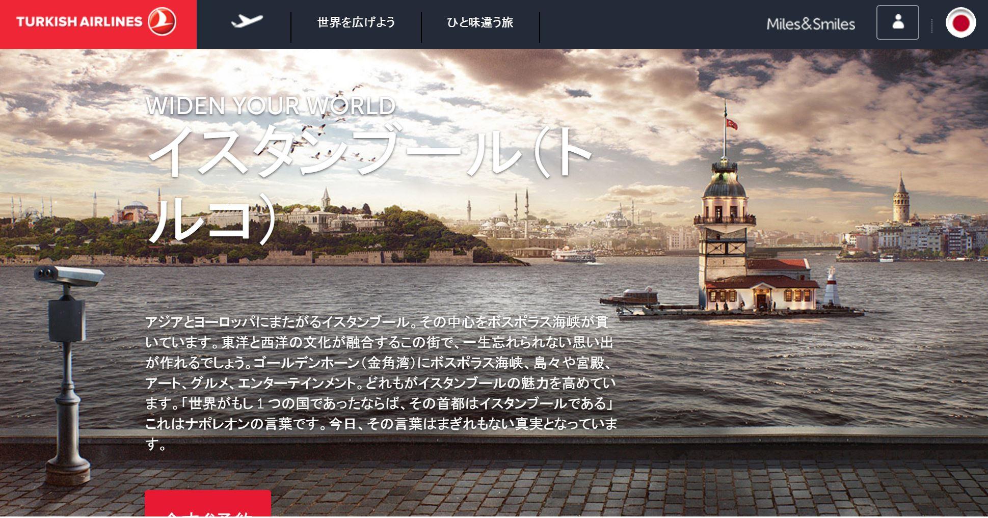 ターキッシュ エアラインズ、トルコへの日本発着便を17日から通常通り再開