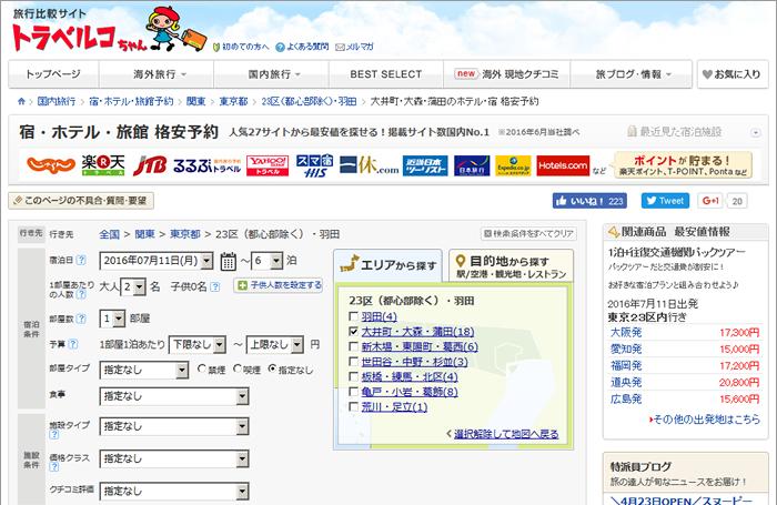 トラベルコちゃん、「民泊」を宿泊の一括比較検索に追加開始、とまれる社「STAY JAPAN」と連携開始
