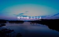 【新コラム】 旅に出たくなる動画のチカラ、岡山県観光連盟の「美しすぎる岡山」をピックアップ