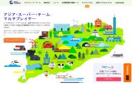 【動画】 台湾でMICE振興イベント、アジア企業対象にオンラインゲーム形式で、オフラインではアプリで