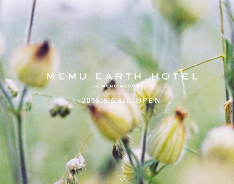 北海道の牧草地に泊まる新ホテル、「天井がないホテル」棟やグランピングテントなど