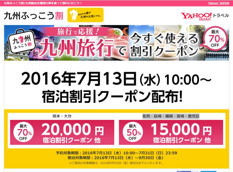 Yahoo! トラベルが「九州ふっこう割」取扱い開始、7月13日から