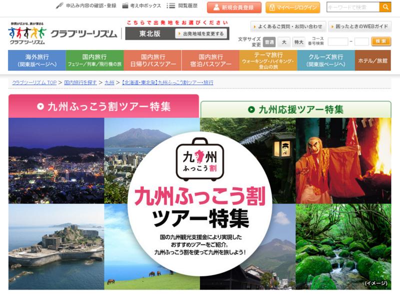 クラブツーリズム、「九州ふっこう割」で添乗員付きツアーを販売開始