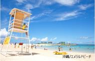 HIS、夏休みの予約ランキングを発表、トップは今年も沖縄、2位に九州で「ふっこう割」が牽引