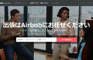 民泊Airbnb、出張支援で旅行大手3社と提携、利用企業は出張日程の確認や一括請求も