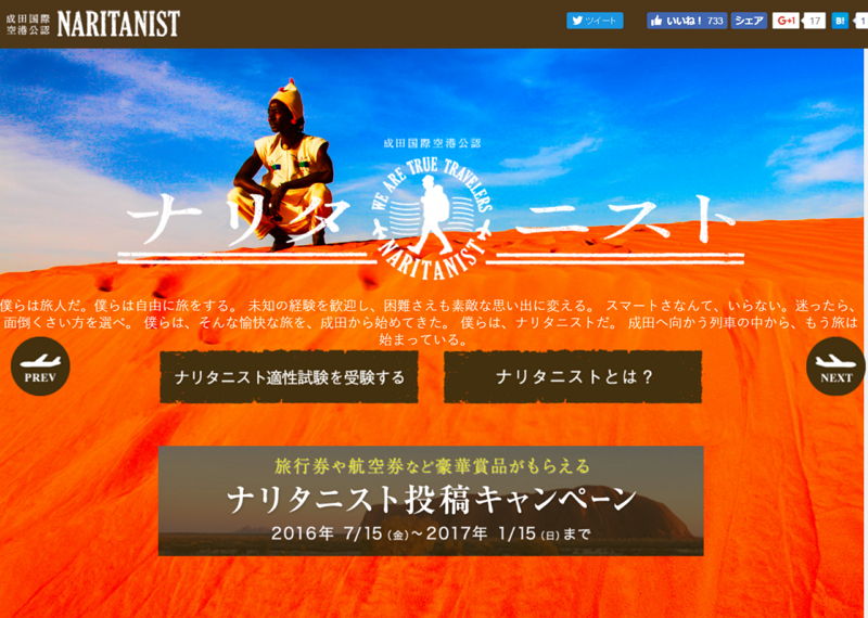 若者のパスポート取得費用を助成、成田空港と日本旅行業協会で1万円