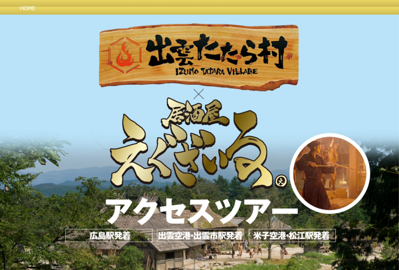近畿日本ツーリストがスマートグラスを使った観光ガイド、EXILE15周年記念映画の関連施設で提供へ