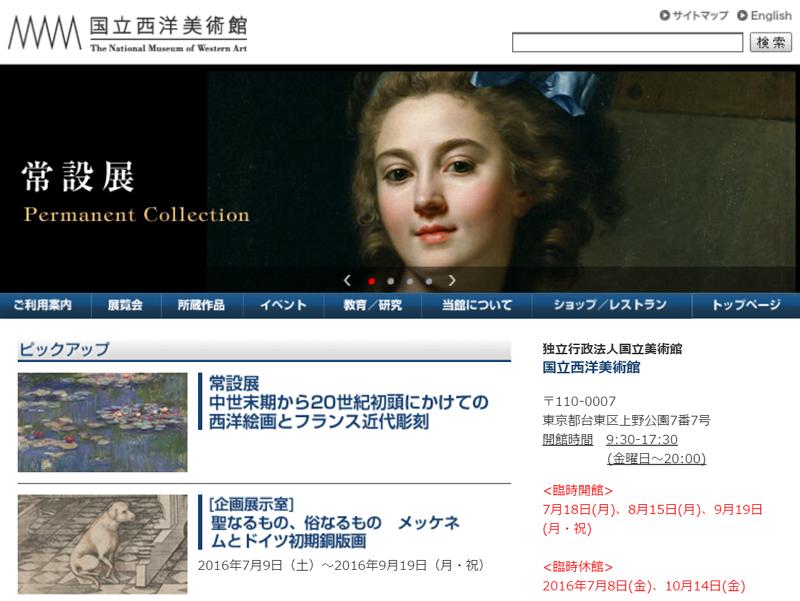 新たな世界遺産に東京・上野「国立西洋美術館」が決定、国内で合計20件目に